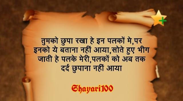 Dard Bhari Shayari In Hindi 2020 |  दर्द भरी शायरी