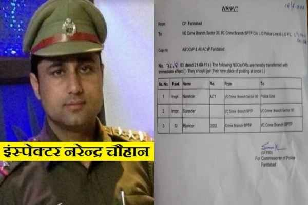 inspector-narender-chauhan-transfer-crime-branch-sector-30-to-nuh
