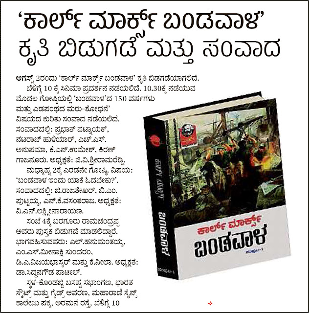 http://www.navakarnatakaonline.com/bandavala-vol-1-paperback-capital-in-kannada-karl-marx