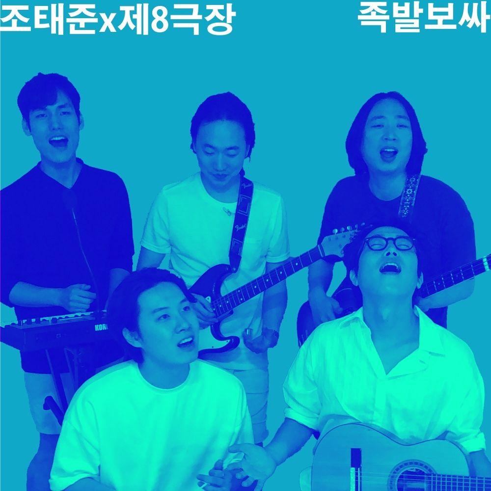 Jo Taejun, Theatre8 – 족발보싸 – Single