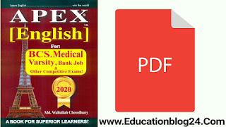 Apex English Book Pdf By Md. Waliullah Chowdhury |APEX book PDF | Apex English For Medical University BCS exam pdf