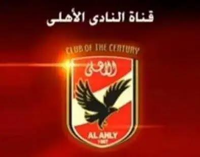 مشاهدة قناة النادى الاهلى بث مباشر Alahly tv live