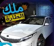 تحميل لعبة ملك الطاره KOS فن الهجولة التحديث الجديد للموبايل مجاناً