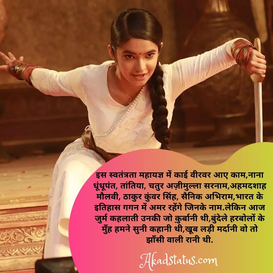 Jhansi ki rani kavita images, jhansi ki rani poetry images, Jhansi ki Rani Quotes, jhansi ki rani lakshmibai Quotes