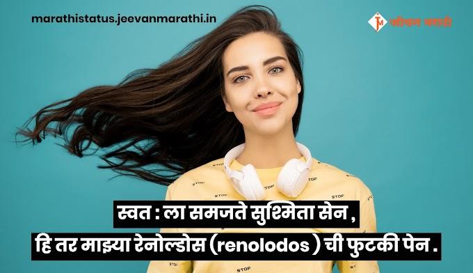 स्वतःला हिरोईन समजणाऱ्या मुलीनसाठी मराठी फिश्पोंड । Fishpond in marathi for attitude girl