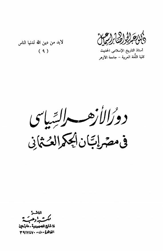 كتاب دور الأزهر السياسي في مصر إبان الحكم العثماني