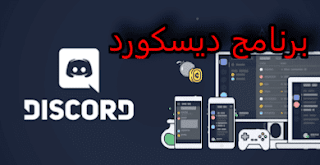 تحميل برنامج ديسكورد Discord