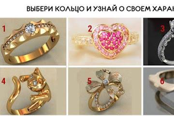 Вы сможете узнать, какие тайны скрывает ваш характер, выбрав кольцо
