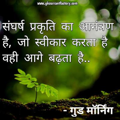 Good Morning Thoughts in Hindi, Good Morning Quotes Inspirational In Hindi Text, Good Morning toughts in Hindi Images, Good Morning toughts in Hindi Mai, Good Morning Suvichar in Hindi Sms, Good Morning Positive toughts in Hindi
