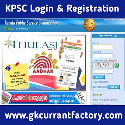 kpsc login, kerala psc login & Registration, kpsc thulasi login my profile page