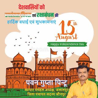 *जिला पंचायत सदस्य जौनपुर एवं जलालपुर के व्यापार मंडल अध्यक्ष पवन गुप्ता की तरफ से देशवासियों को स्वतंत्रता दिवस एवं रक्षाबंधन की हार्दिक बधाई एवं शुभकामनाएं*