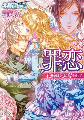 [Novel] 罪恋 花嫁は兄に奪われて [Tsumi Koi: Hanayome wa Ani ni Ubawarete] rar free download updated daily
