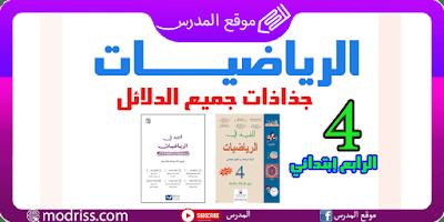 جذاذات دلائل رياضيات فرنسية عربية الرابع الرابعة ابتدائي جذاذة تعليم موقع المدرس