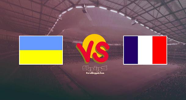 نتيجة مباراة اوكرانيا وفرنسا اليوم 4 سبتمبر 2021 في تصفيات أوروبا المؤهلة لكأس العالم 2022