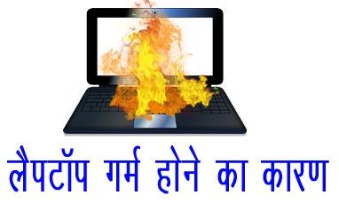 लैपटॉप गर्म होने का कारण