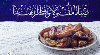 دعاء الإفطار في رمضان