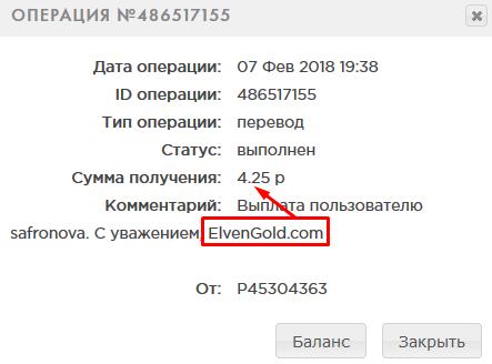 ElvenGold - выплата