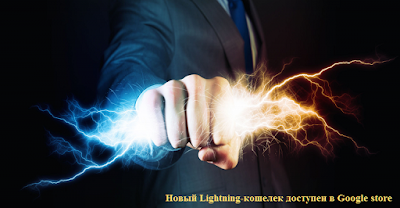 Новый Lightning-кошелек доступен в Google store