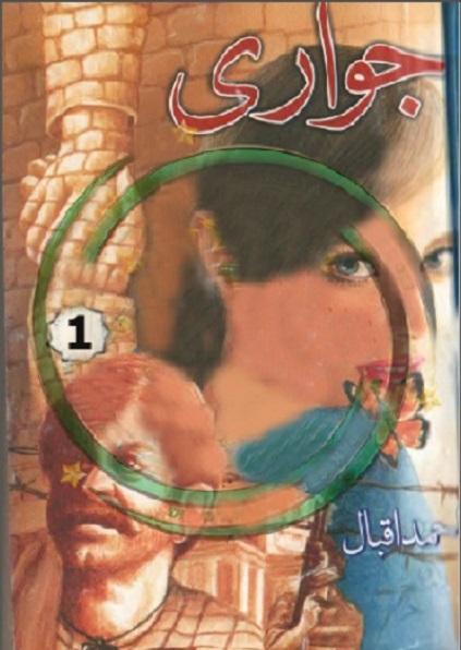 jawari-novel-complete-pdf-free-download