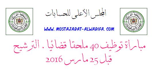 المجلس الأعلى للحسابات مباراة توظيف 40 ملحقا قضائيا. الترشيح قبل 25 مارس 2016