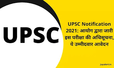 UPSC अधिसूचना 2021: इन पदों के लिए उम्मीदवारों का चयन प्रारंभिक परीक्षा, मुख्य परीक्षा और साक्षात्कार के आधार पर किया जाएगा।