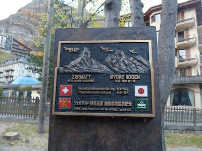 妙高高原との姉妹都市石碑