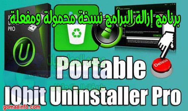 برنامج إزالة البرامج نسخة محمولة ومفعلة | IObit Uninstaller Pro Portable