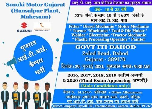 ITI Job Campus Placement Drive At Government ITI Dahod, Gujarat For Suzuki Motors Gujarat Pvt. Ltd Company