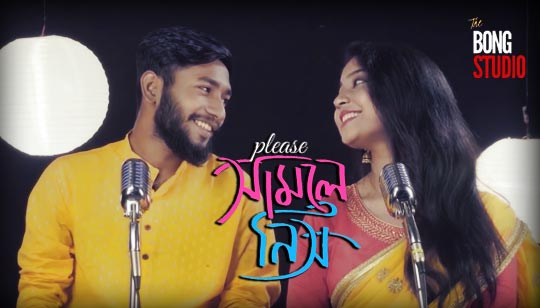 Please Samle Nish Full Lyrics Song (প্লিজ সামলে নিস) Pratik - Sudeshna