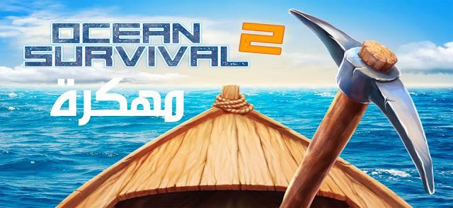 تنزيل ocean survival مهكرة آخر اصدار