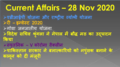 today current affairs in hindi,current affairs in hindi,current affairs,daily current affairs,daily news in hindi