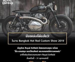 """""""มีรถหล่อก็ต้องโชว์!!!"""" รอยัล เอนฟิลด์ ชวนนักแต่งโชว์รถคัสตอมที่บู๊ทรอยัล เอนฟิลด์ในงาน Bangkok Hot Rod Custom Show 2019"""