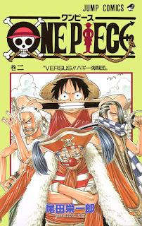 ワンピース コミックス 第2巻 表紙 | 尾田栄一郎(Oda Eiichiro) | ONE PIECE Volumes