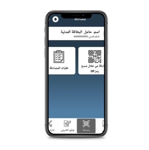 هويتي الكويت kuwait mobile id