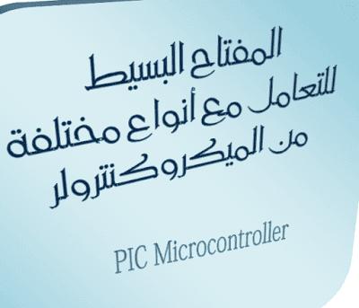 المفتاح البسيط في التعامل مع الانواع المختلفه للميكروكنترولر PDF