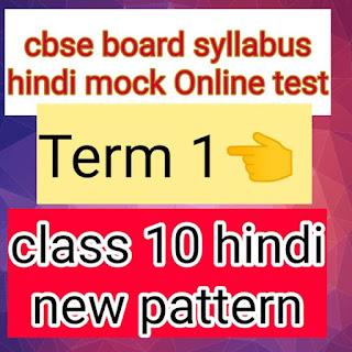 cbse-board-class-10-online-test