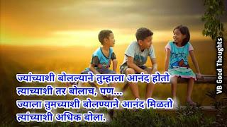 आनंद-मराठी-सुविचार-happiness-marathi-suvichar-with-images-good-thoughts-in-marathi-on-life-आनंद