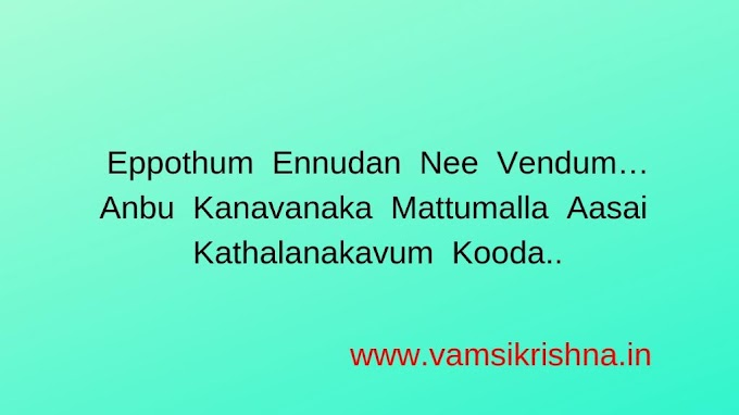 Love Quotes Tamil And tamil quotes for love Tamil Love Kavithai