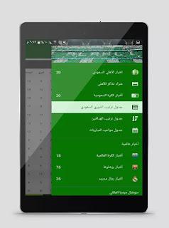 تطبيق أخبار الملكي (الاهلي السعودي) للاندرويد على متجر بلاي