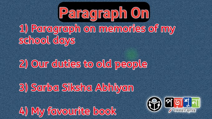 Paragraph on memories of my school days , Our duties to old people , Sarba Siksha Abhiyan, My favourite book