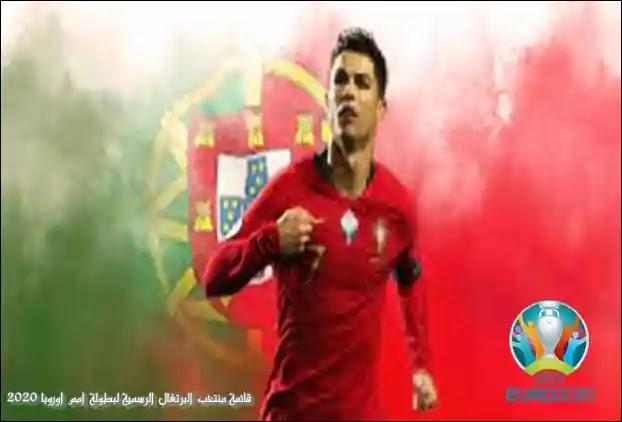 البرتغال,امم اوروبا,يورو 2020,البرتغال وفرنسا,امم اوربا 2020,كاس امم اوربا 2020,بطولة امم اوربا 2020,البرتغال كاس اوروبا 2021,البرتغال يورو 2020,البرتغال في اليورو 2019,البرتغال بطل اوروبا,فرنسا والبرتغال,اوروبا,البرتغال يورو 2016,رونالدو في البرتغال,التصفيات المؤهلة لكأس امم اوروبا,تصفيات كأس أمم أوروبا 2020,منتخب البرتغال,كأس أمم أوروبا 2020,كريستيانو رونالدو البرتغال,البرتغال و ويلز,كأس أمم أوروبا,امم اوربا,المنتخب البرتغالي,امم أوروبا,تردد القنوات المفتوحة الناقلة أمم أوروبا 2020