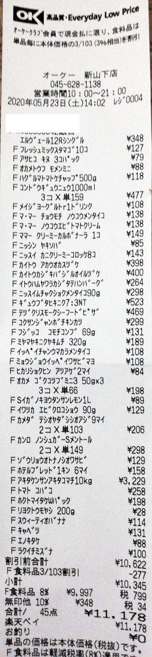 OK オーケー 新山下店 2020/5/23 のレシート