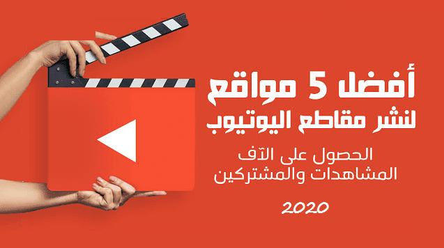 زيادة مشاهدات اليوتيوب 2020 - الربح من اليوتيوب 2020