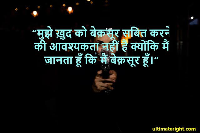 Best  Attitude Status Whatsapp  Fb Messages In Hindi