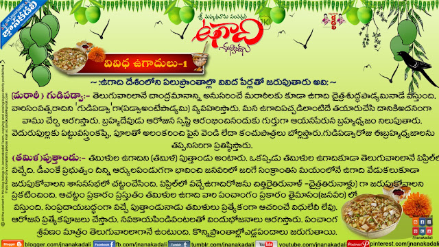 ugadi information, best telugu ugadi quotes, happy ugadi greetings in telugu