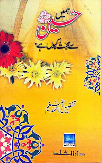 "Hamain Hussain Sey Muhabbat Kiun Hey?, is an Urdu book which will reveals you the definition and details of word ""Ahl e Bait"", this book is written by Tafzeel Ahmed Zaigham. He says that I sided all theories, events and details about Hussain a.s but I collected only the words of Muhammad PBUH about Hussain and penned down the following book which will tell you that why Muslims Love Hussain a.s and say Hussain is for All."