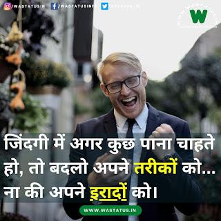 motivational hindi status मोटिवेशनल हिंदी स्टेटस