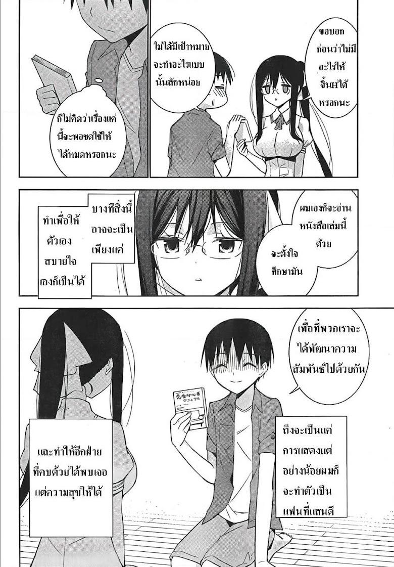 Shinigami-sama to 4-nin no Kanojo - หน้า 39