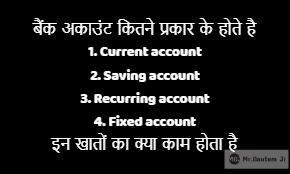 बैंक अकाउंट कितने प्रकार के होते है? | Different Types of Bank Accounts in Hindi