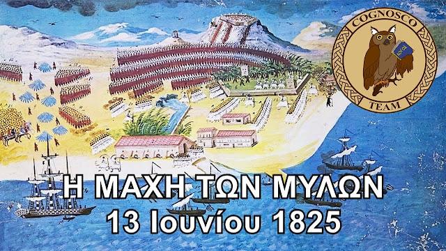 Αργολίδα 13 Ιουνίου 2825: Η μάχη των Μύλων που έκρινε την τύχη του Ναυπλίου